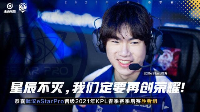 《【煜星平台官网注册】eStarPro全员发文感谢队友带飞,真正带飞e星的是SK教练。》