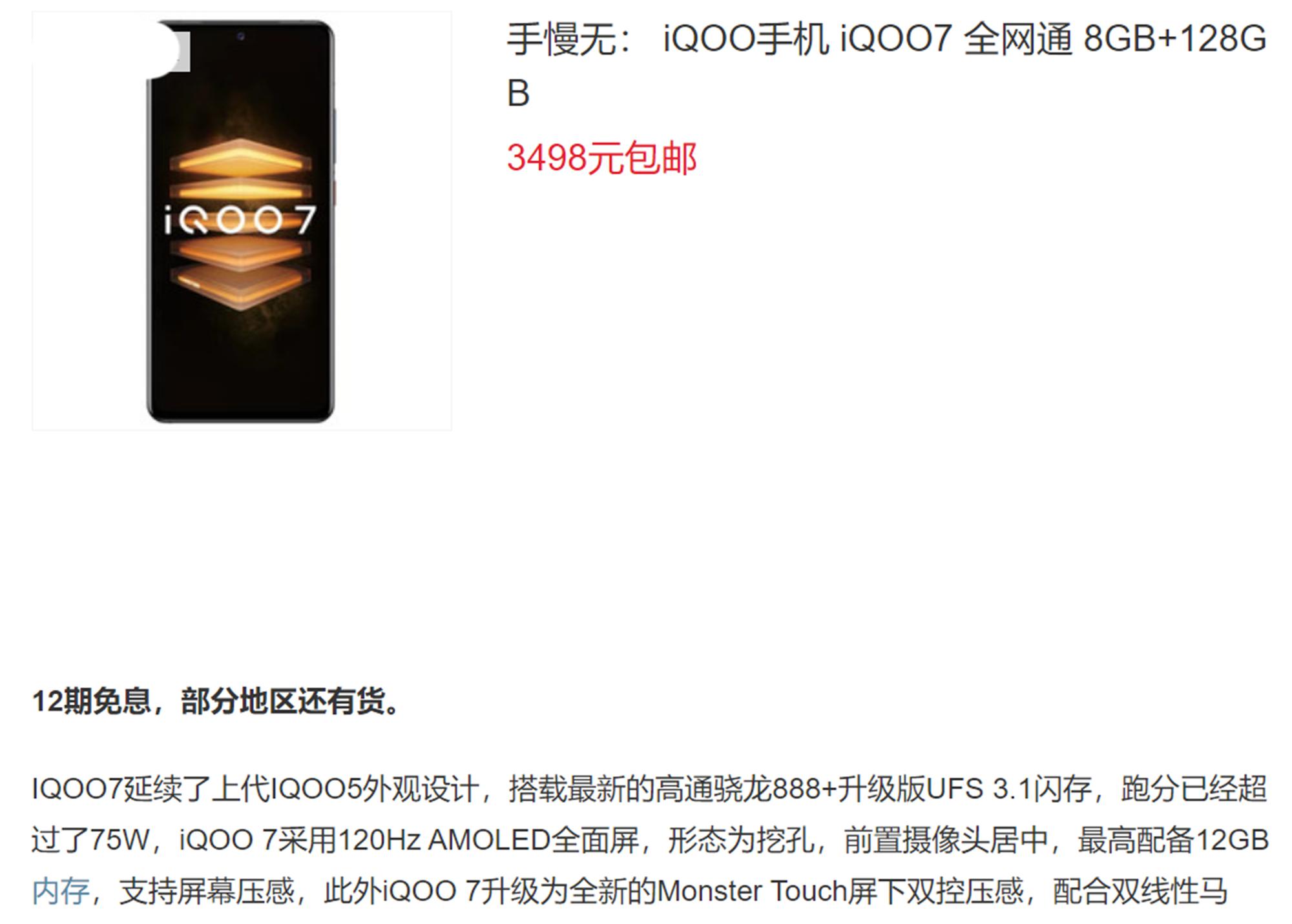 """小米11是""""真香"""",iQOO7则显得性价比不足 好物资讯 第5张"""