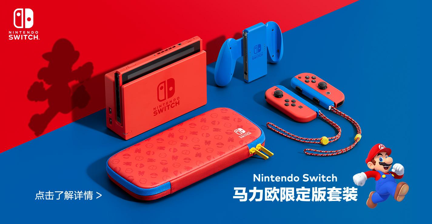 《【煜星在线注册】国行Switch销量下滑,腾讯想靠这款游戏翻盘?》