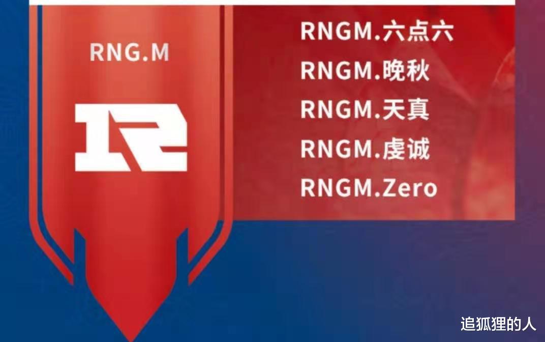《【煜星手机版登录】RNG.M比赛接连失利,cat被替换下场,千万转会资金组建夕阳红?》