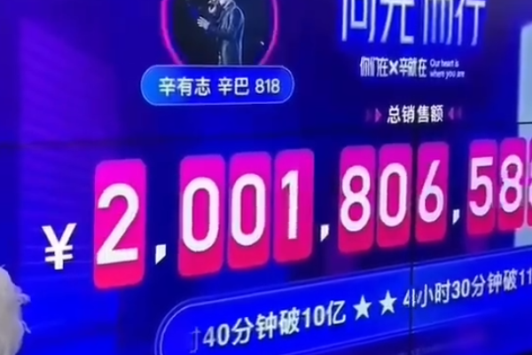 网红辛巴复出首播,团队全员见证销量破20亿,辛巴现场鞠躬致谢!