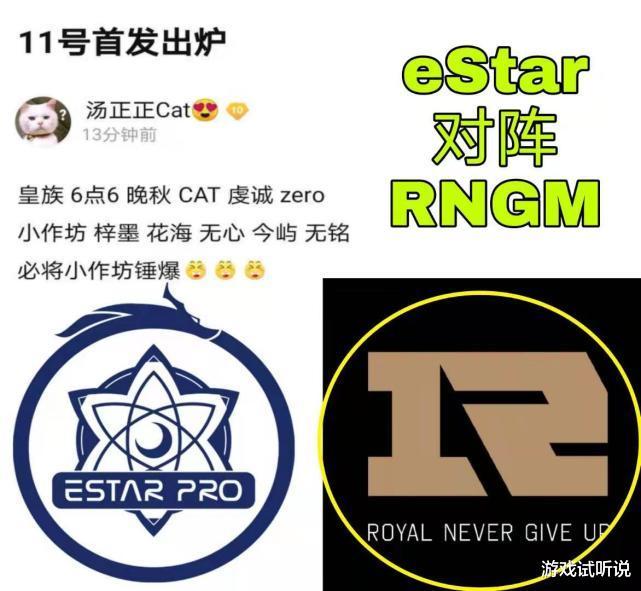 《【煜星测速注册】瓜主爆料RNGM对阵eStar首发:虔诚6.6稳了,中路无心对阵Cat!》