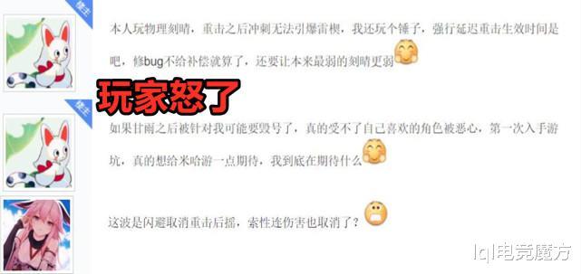 """《【煜星娱乐登陆注册】""""重击只有动作,没有伤害!""""《原神》刻晴再遭暗改,玩家怒了!》"""