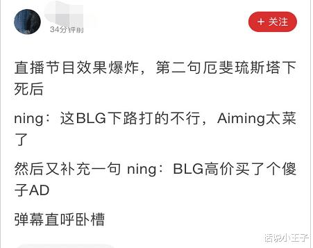 《【煜星娱乐主管】宁王也学会嘲讽了?吐槽BLG:高价买一个傻子回来打AD!笑笑点评扎心》