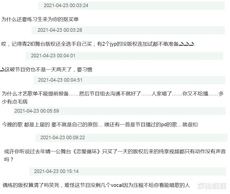 青3联欢会剪掉余景天,出现王俊凯画面,都是因为节目组太抠?