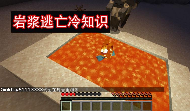 《【煜星app注册】我的世界:玩家为了装杯,在岩浆睡觉,最后的代价让他后悔》