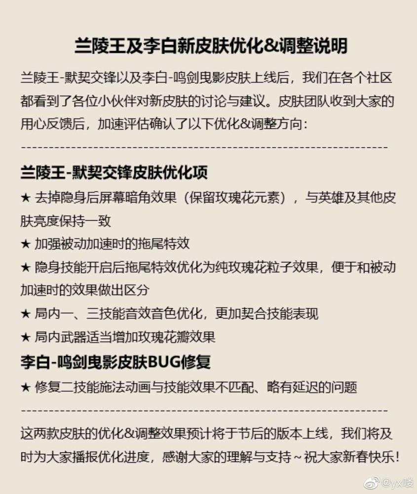 《【煜星平台手机版登陆】王者荣耀:兰陵王情人节皮肤优化!李白典藏二技能优化后无比丝滑》