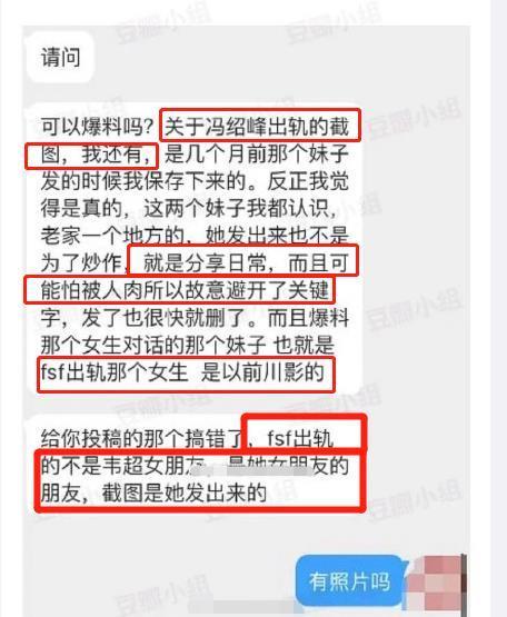 爆料!赵丽颖冯绍峰曝婚姻遭第3者插足,或结婚初期就问题百出