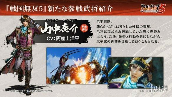 《【煜星app注册】《战国无双5》直播公布多名新武将 还有更多老面孔!》