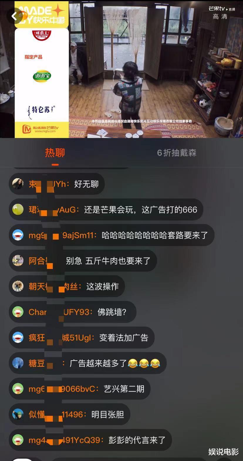 《向往的生活5》同时段收视第一,彭昱畅瘦了,网友吐槽广告太多