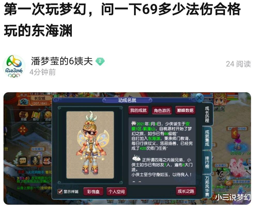 《【煜星app注册】梦幻西游:打图党最强劲的对手,有人能靠口袋版每天产出600车宝图》