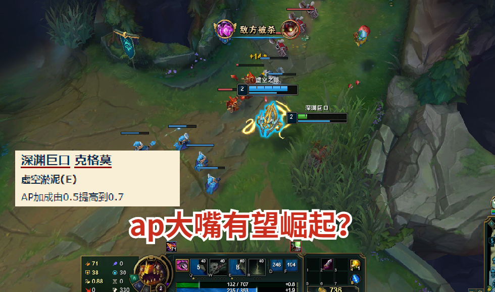 """《【煜星娱乐官方登录平台】LOL设计师强行""""救活""""计划,0.2ap加强让伤害成谜,玩家直言不伦不类》"""