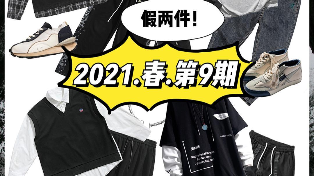 假两件潮范穿搭!男生春季穿搭→第9期!省心一整套型男潮搭!