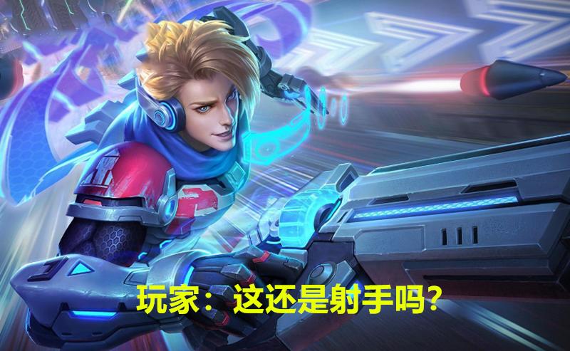 《【煜星娱乐登陆官方】天美又搞大动作,艾琳下架,马可攻击距离减500码,玩家:这还叫射手?》