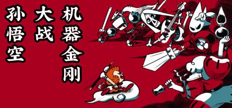 """《【煜星娱乐平台注册】《孙悟空大战机械金刚》新式""""国潮""""与""""国际""""热点的结合》"""