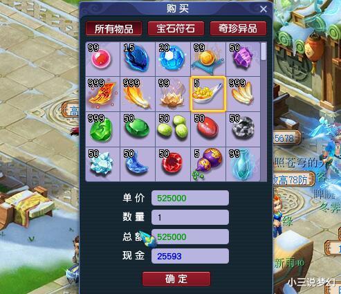 《【煜星平台官网注册】梦幻西游:元宵节活动意外涨价的物品,系统卖的糖桂花过50W了》