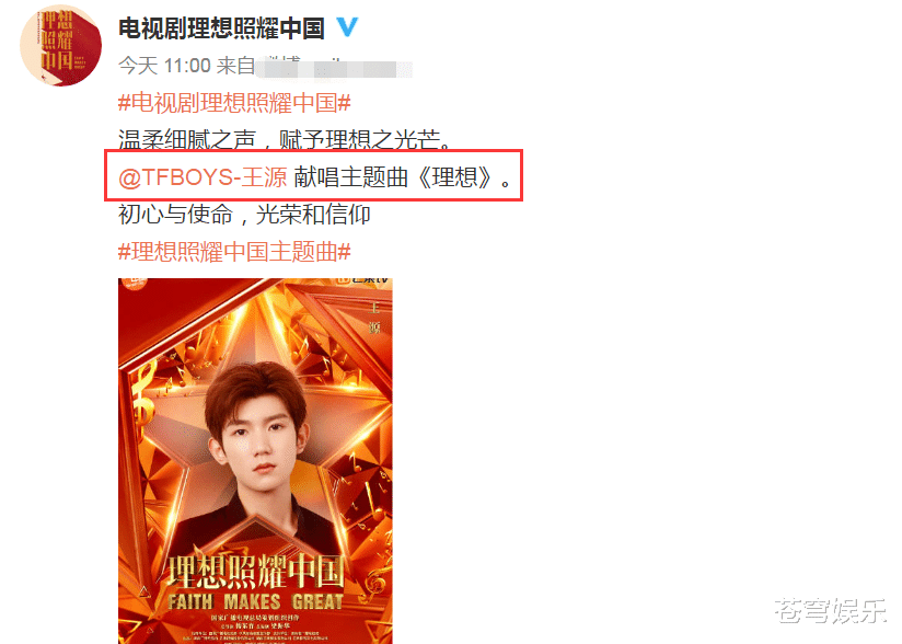 《理想照耀中国》主题曲官宣!10位大咖歌手演唱,00后王源厉害了