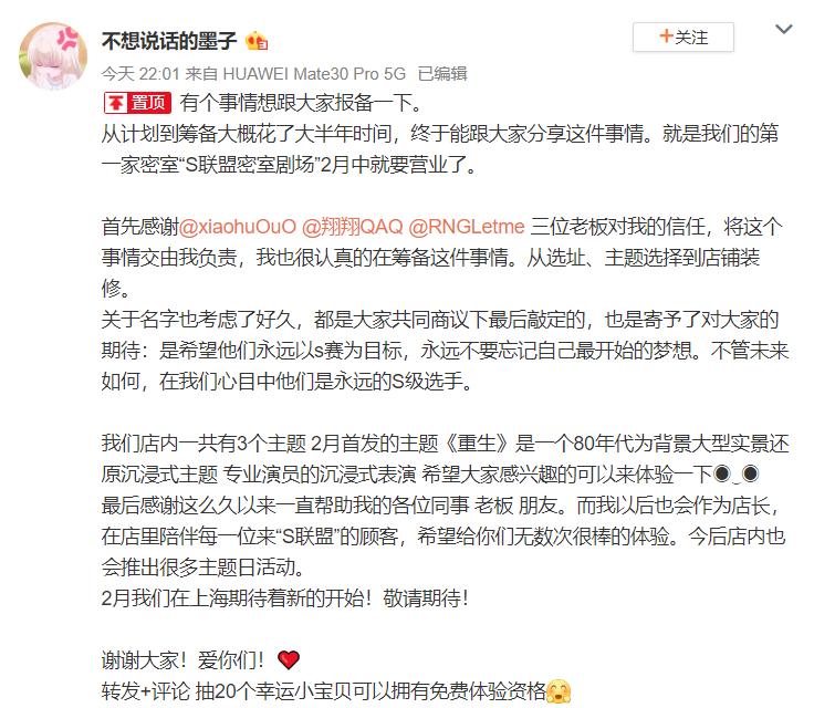 """《【煜星娱乐集团】LPL选手集体开店当""""老板"""",Lwx新身份曝光,地址公布成亮点!》"""