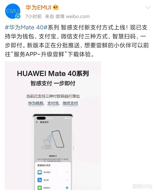 华为Mate40系列智感支付新支付方式上线! 好物资讯 第2张