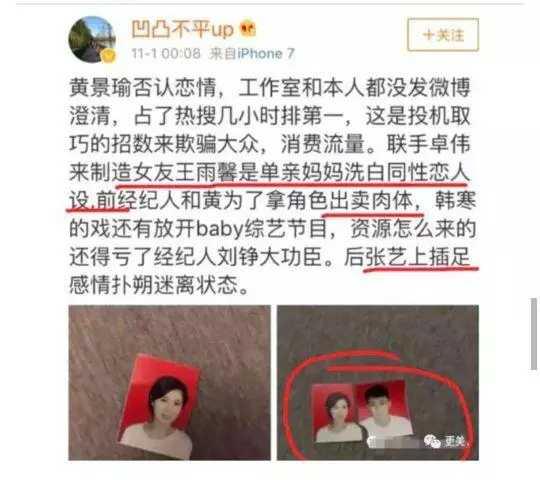 """黄景瑜翻车:""""出轨18人,男女通吃"""""""