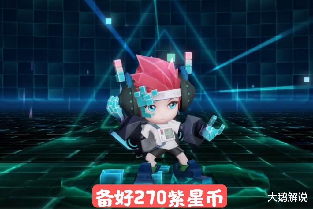 电玩小子星元来袭,品质直追星传说,备好270紫星币给鲁班星元