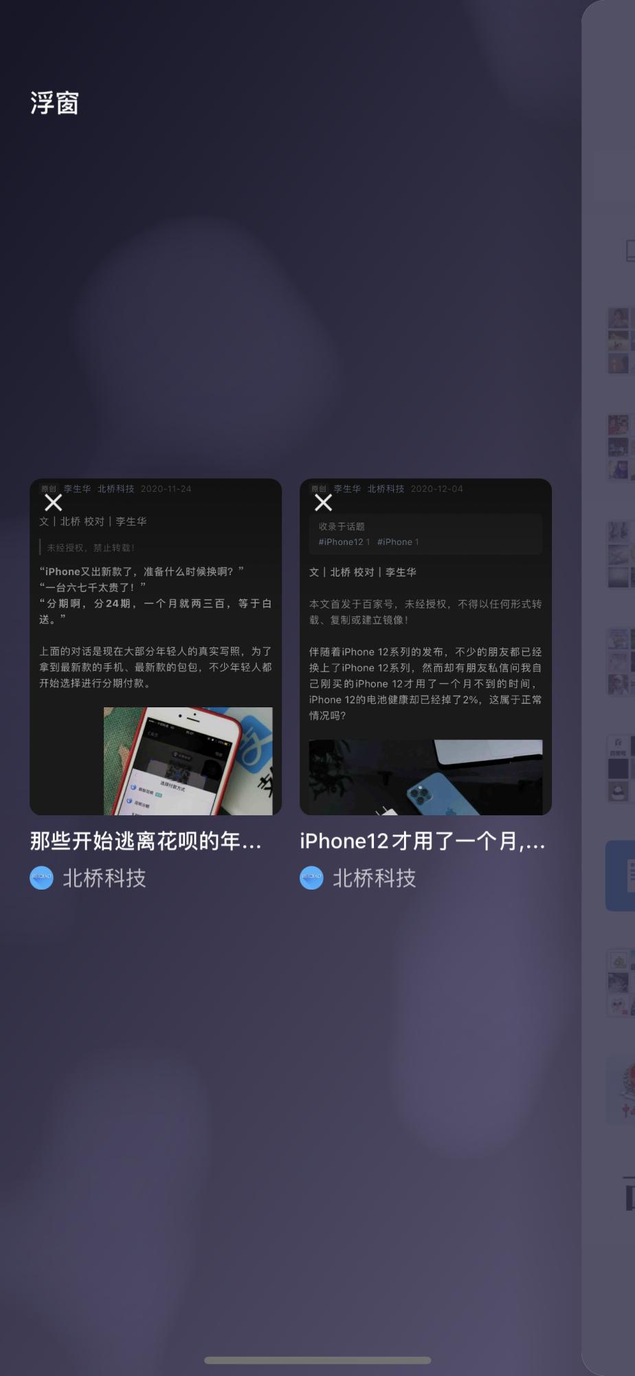 微信8 好物资讯 第4张