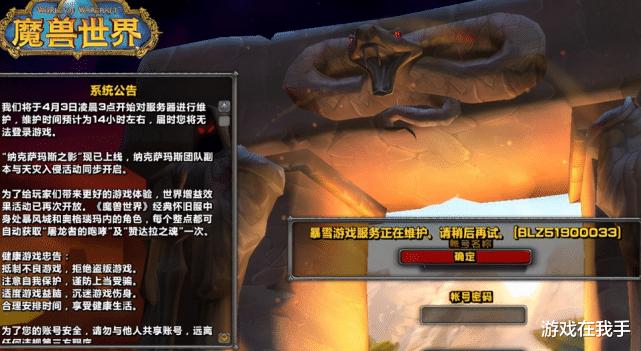 """《【煜星在线娱乐注册】魔兽世界:暴雪紧急""""维护""""?疑似程序员出问题,玩家集体下线!》"""