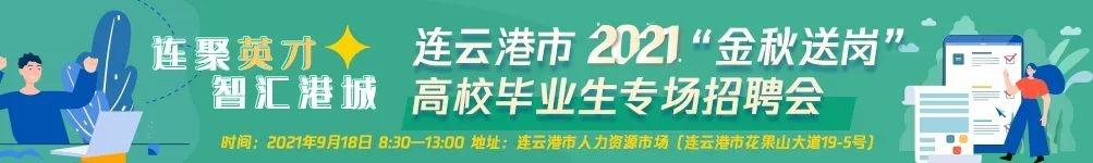 """9月18日!連雲港""""金秋送崗""""高校畢業生專場招聘會即將開幕"""