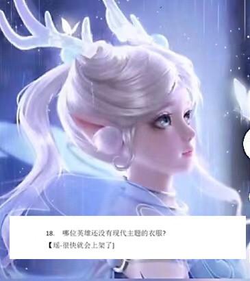 《【煜星登陆地址】凤凰于飞负优化,超半数玩家同意,天狼星皮肤有改动,瑶新皮肤更期待》