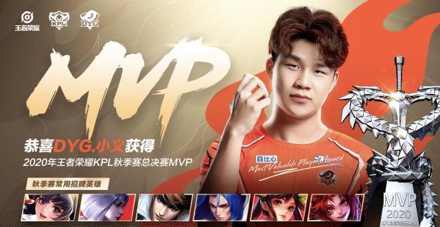 《【煜星娱乐登录平台】盘点KPL历届FMVP,第一位已被遗忘,小义饱受争议。》
