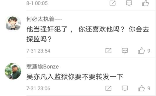 吴亦凡被刑拘后,李雪琴立刻删除相关微博,网友:你会去探监吗?