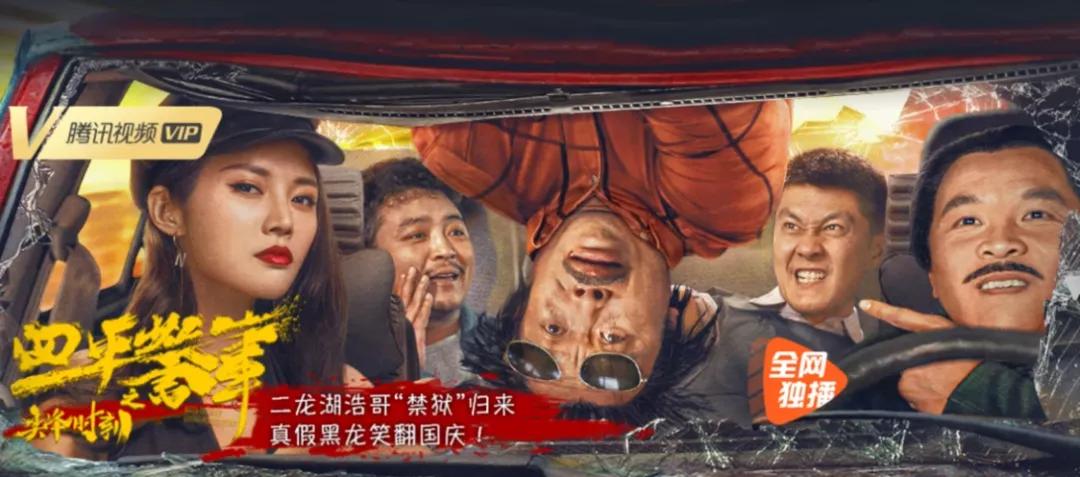 网络电影国庆档再启,分账票房创新高的腾讯视频是如何出圈的?(2020年网络电影票房分账)