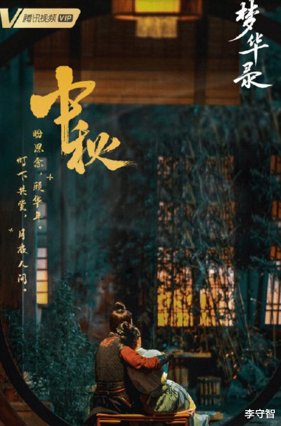 杨紫迪丽热巴杨幂刘亦菲四大女星蹭中秋节热度,扎堆发新剧海报