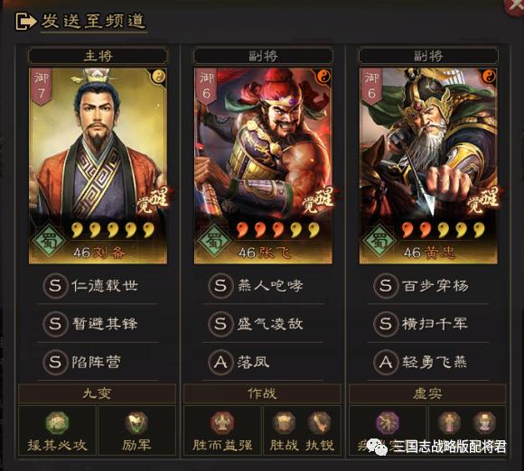 三国志战略版平民蜀盾,黄忠配张飞,输出稳定上限高!