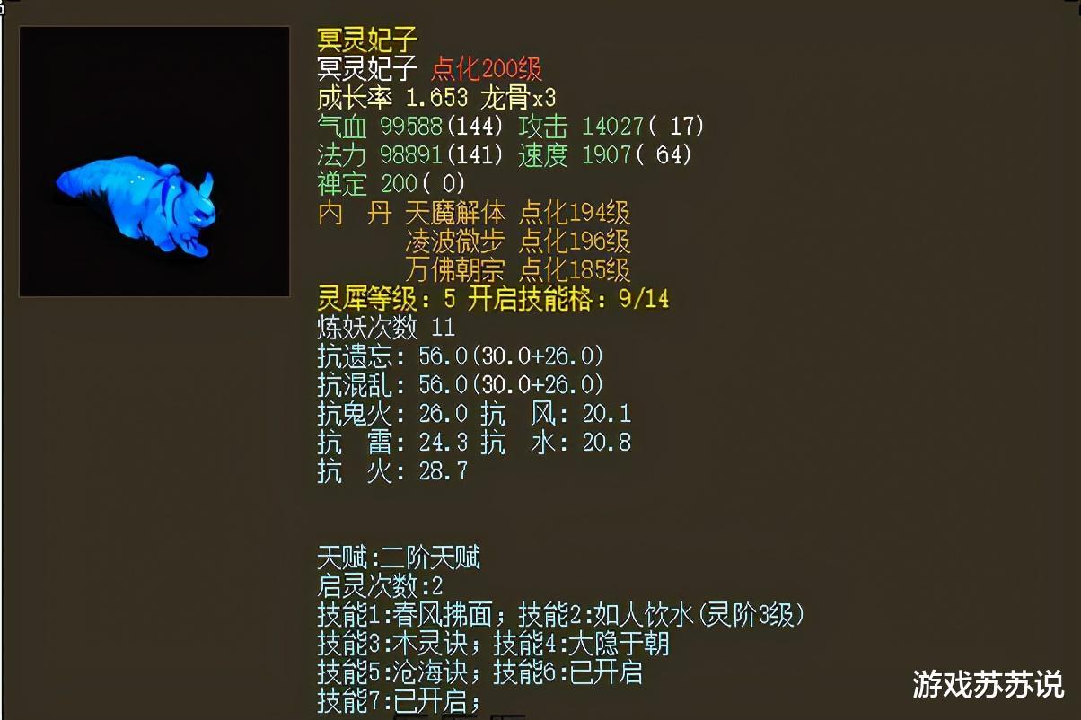 《【煜星代理注册】大话西游2新出的召唤兽很少成为经典?玩家:去繁从简才是正道》