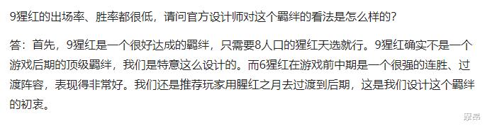 《【煜星娱乐注册】棋高弈招:9腥红胜率最高41%,这还是设计师说的烂分阵容?》