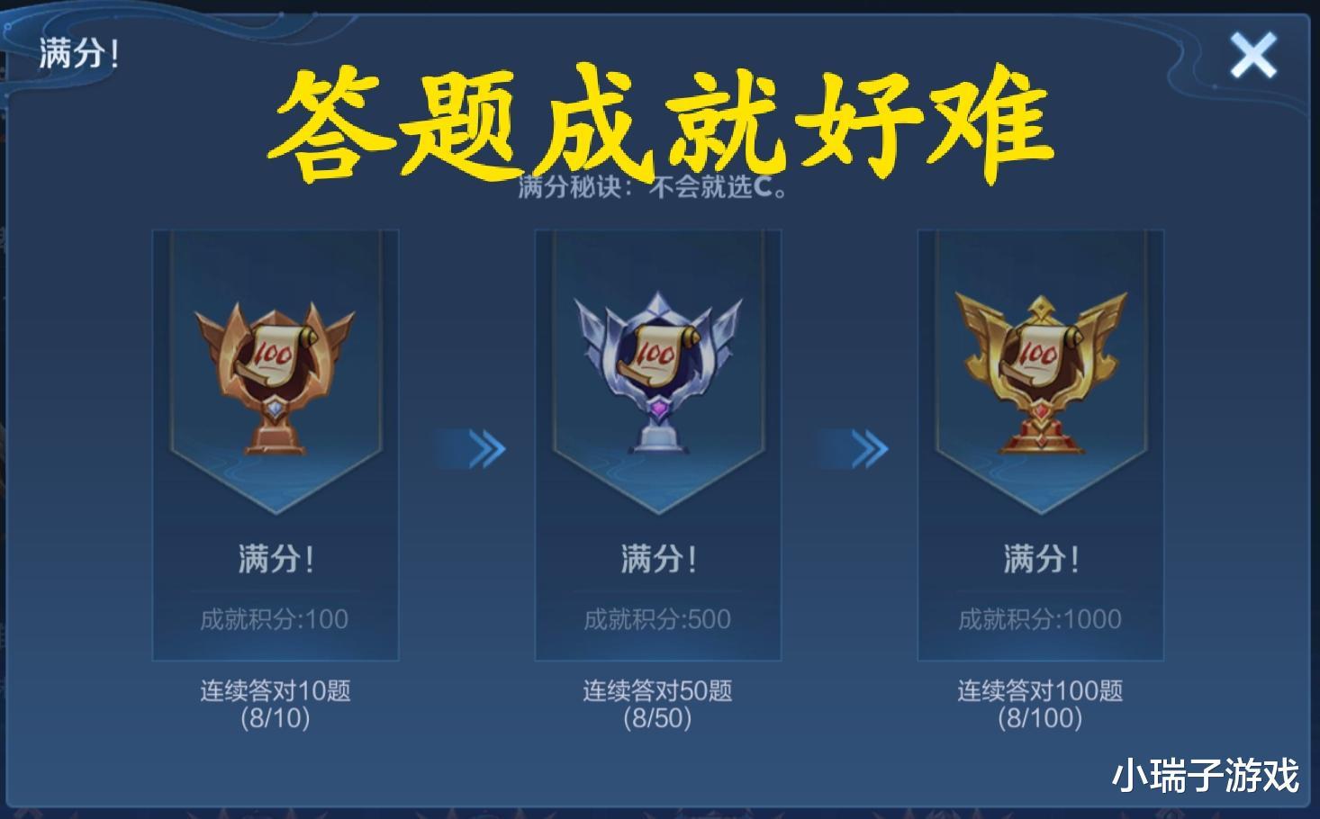 王者荣耀:最难完成的5个成就,打了5年游戏的我至今都完成不了 - 游戏资讯(早游戏)