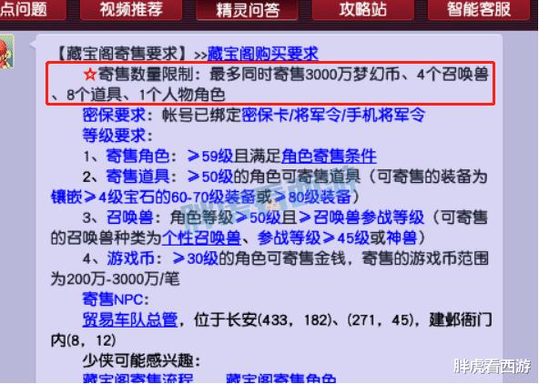 《【煜星在线娱乐注册】梦幻西游:浩文华山推土机变跑步机,藏宝阁寄售数量上限提升》