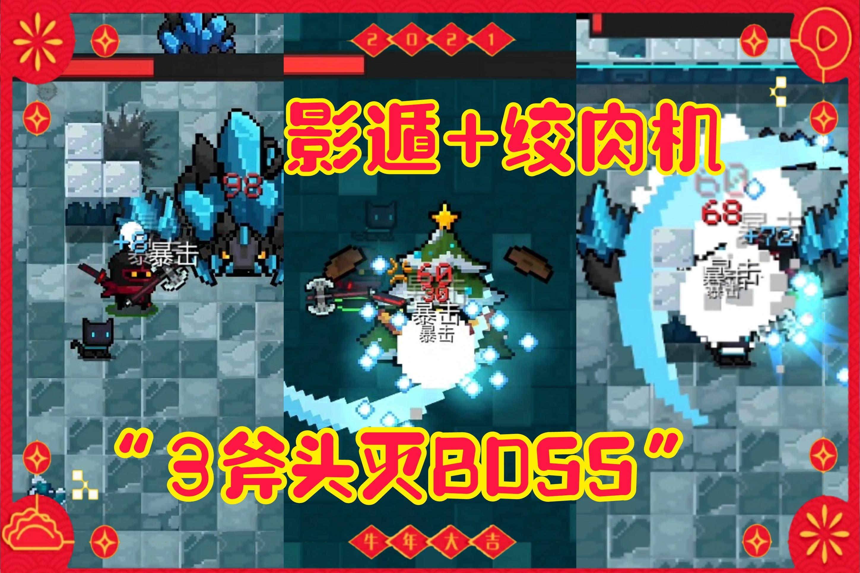 """《【煜星在线娱乐注册】元气骑士:地牢最强""""NPC""""归隐!再见了,5金币的一拳》"""