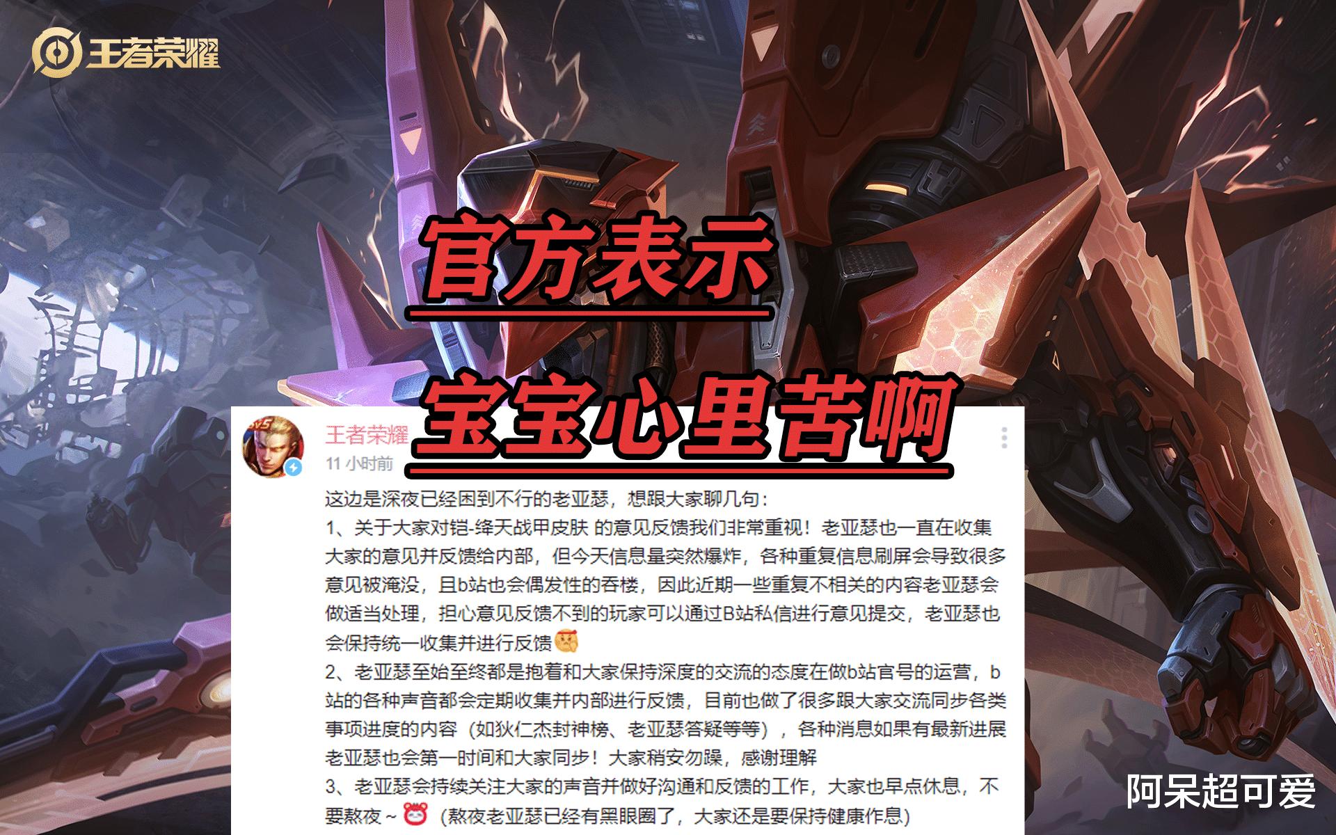 《【煜星娱乐线路】铠皇皮肤确认优化,关菲菲的做法确实不对,玩家的埋怨积累已久》