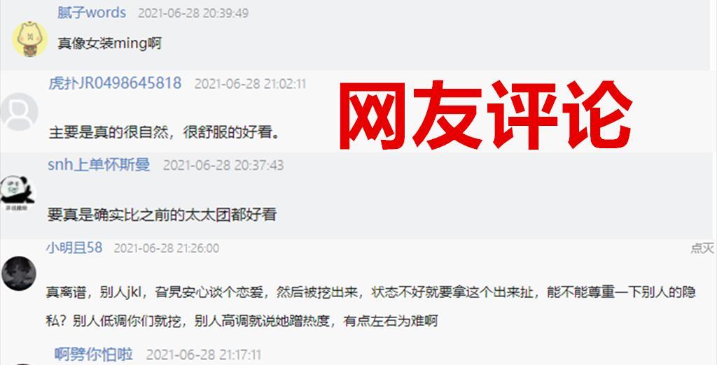 疑似Gala女朋友曝光,颜值碾压RNG太太团,网友:女装Ming?