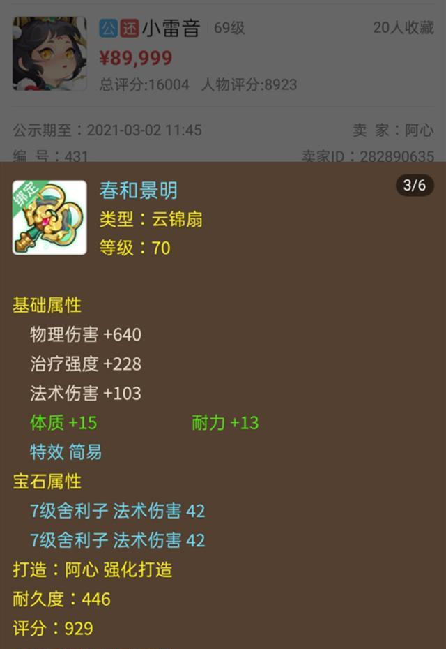 """《【煜星在线登录注册】梦幻西游手游:又出现一把69专属简易""""神器"""",物伤640相当强大》"""