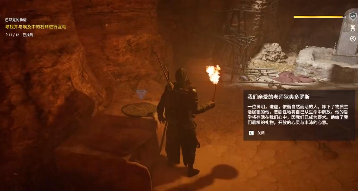 """《【煜星注册首页】刺客信条起源""""犬儒之墓""""古老石板解密攻略》"""
