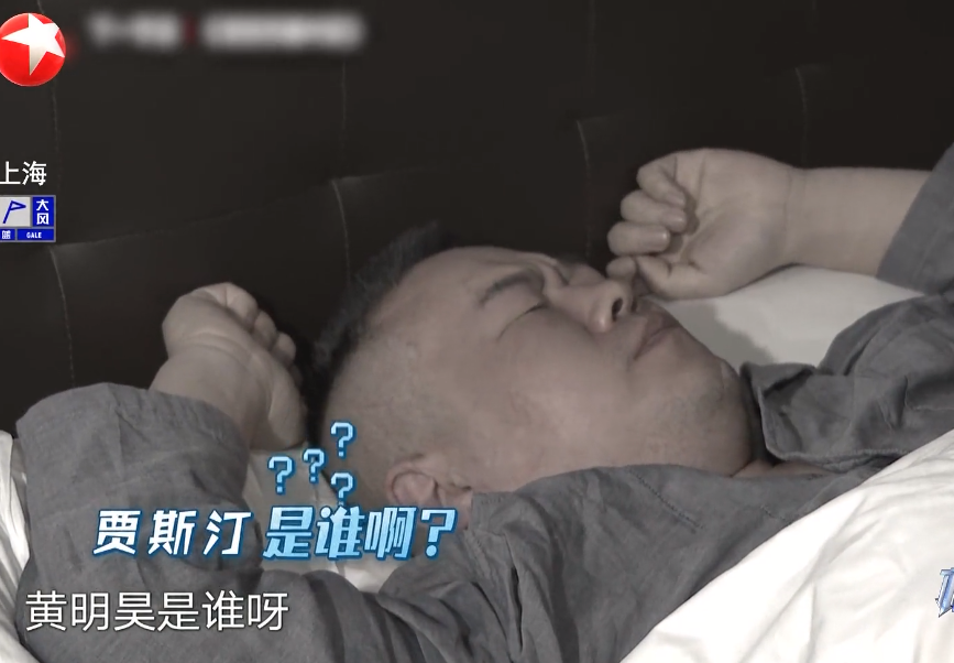 《极挑》嘉宾假睡制造节目效果?镜头扫过岳云鹏,真相藏不住了