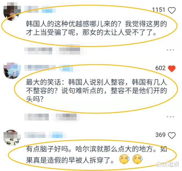 在韩网红爆陈华身份造假,咸素媛晒全家福力挺,路人都看不过去了