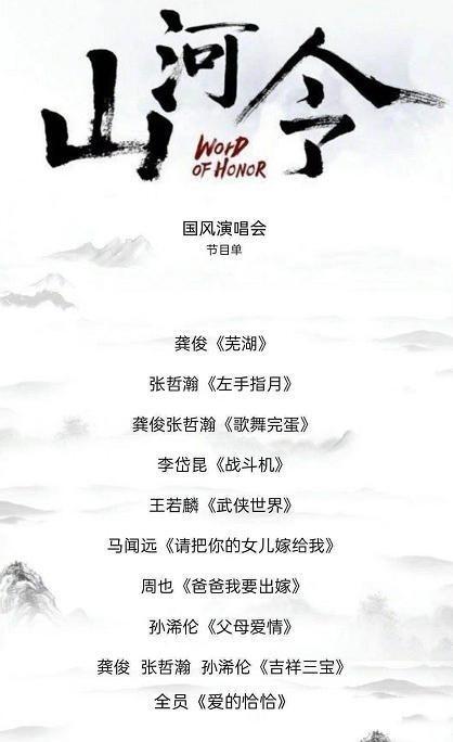 《山河令》5月连开两场演唱会,网友们自制歌单,真棒