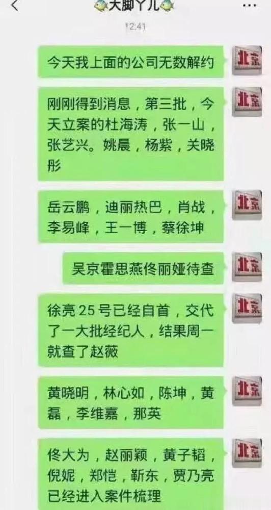 传吴亦凡为减刑供出47人名单全是大咖再爆案外案_明星新闻娱乐