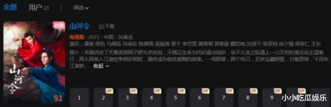 山河令删除张哲瀚名字,音乐平台作品下架,ins评论却难以置信