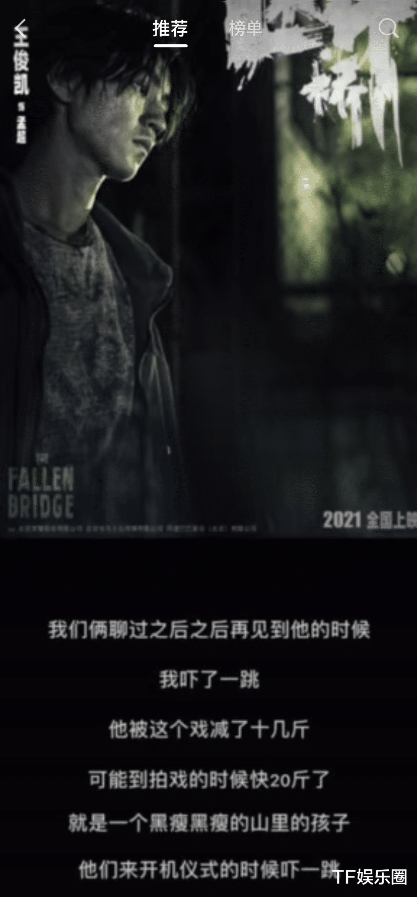 李玉谈《断桥》选王俊凯的原因,并不排斥流量,还表扬了队友千玺