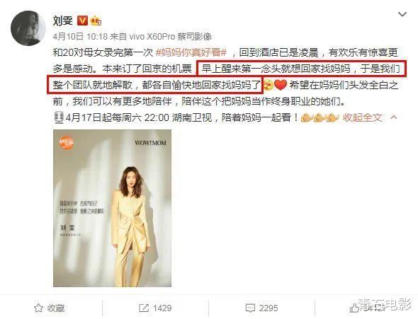 """播出1期,收视率就冲到第1,湖南卫视又抓到""""王牌综艺""""了?"""